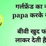 Hindi Funny Whatsapp DP Pics photo Download Free