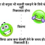 New Free Hindi Funny Whatsapp DP Images Download