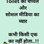 Hindi Funny Whatsapp DP Pics Pictures Download