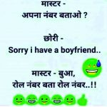 Hindi Funny Images Download for Teacher