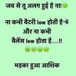 New Top Free Hindi Funny Images Download