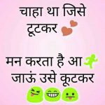 Hindi Funny Whatsapp DP Pics for FB