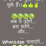 Hindi Funny Whatsapp DP Photo for Facebook