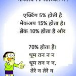 Latest Free Hindi Funny Whatsapp DP Pics Images Download
