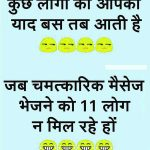 Hindi Funny Whatsapp DP Photo Free