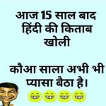 Hindi Funny Whatsapp DP Pics HD Download