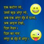 Hindi Funny Whatsapp DP Pics Download