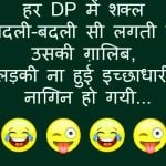 Hindi Funny Whatsapp DP Photo Free Download