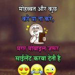 Hindi Funny Whatsapp DP Wallpaper Pics Download