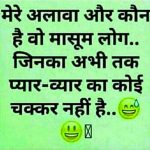 Hindi Funny Whatsapp DP Wallpaper Free