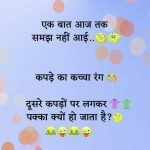 Hindi Funny Pics Pictures Download