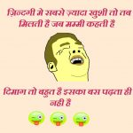 Hindi Funny Wallpaper Free for Facebook