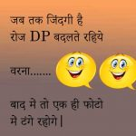 Hindi Funny Pics for Facebook