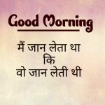 Friend Good Morning Images Pics Wallpaper With Two Line Hindi Quotes