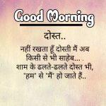 Friend Good Morning Images Wallpaper In Hindi Shayari