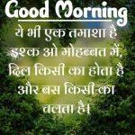 Best Hindi Shayari Friend Good Morning Images Pics Download