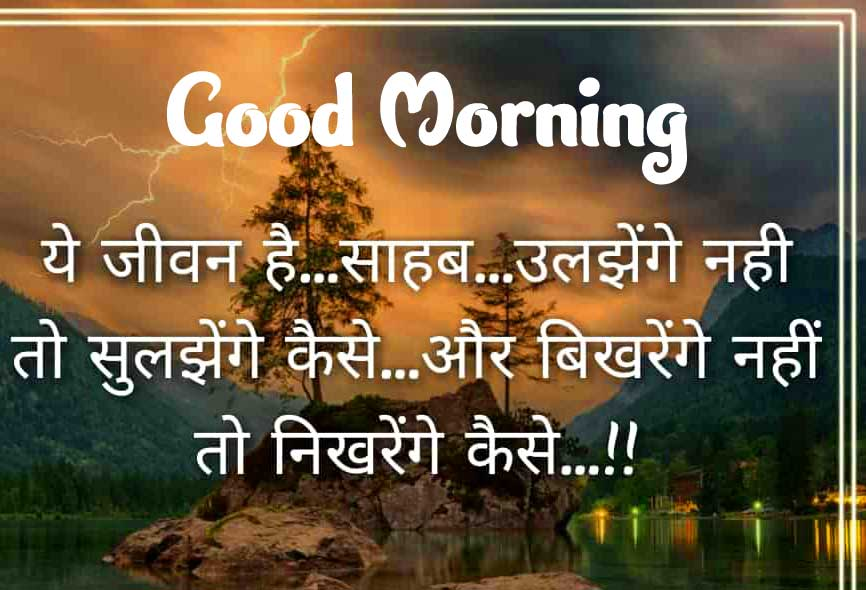 Latest Good Morning Images Wallpaper for Facebook / Whatsapp