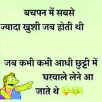 288+ Hindi Funny Wallpaper Images for Friend Whatsapp DP
