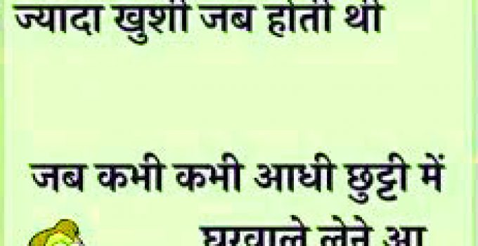 Hindi Funny Images for Whatsapp DP