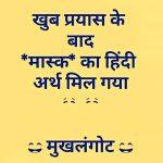 Hindi Funny Wallpaper Photo Download