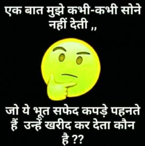 Beautiful Hindi Jokes Images Wallpaper Free