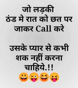 Sweet Beautiful Hindi Jokes Images Pics for girls