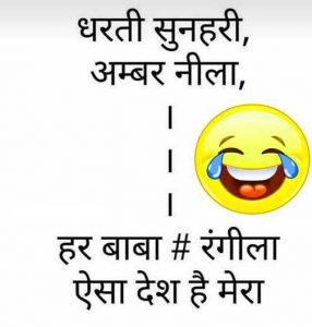 Beautiful Hindi Jokes Images
