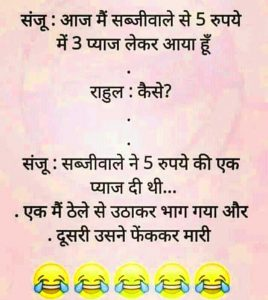 Best Free Beautiful Hindi Jokes Images Pics Download