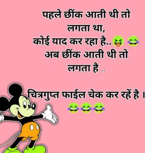New Free Hindi Jokes Images Pics Download