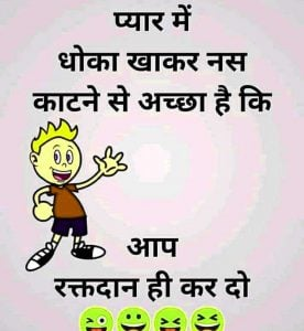 Hindi Jokes Images Pics Photo Download