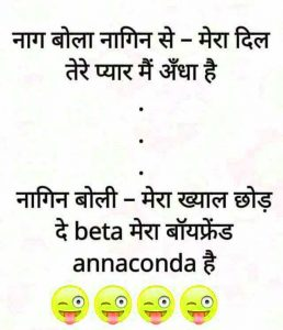 Latest Free Hindi Jokes Images Pics Download
