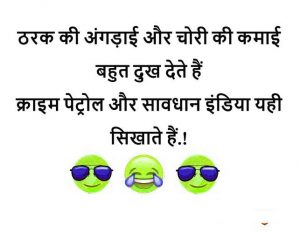Hindi Jokes Images Pics Wallpaper for Friend