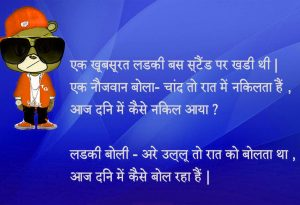 Hindi Jokes Images Pics Download