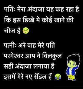 Free Best Beautiful Hindi Jokes Images Pics Download