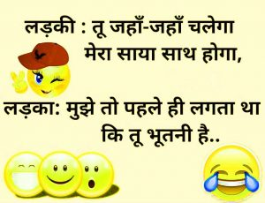 Beautiful Hindi Jokes Images Pics for Facebook