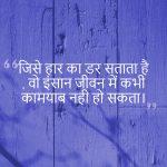 Hindi Life Quotes Whatsapp DP Pics Download