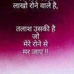 Hindi Life Quotes Whatsapp DP Wallpaper HD