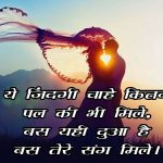 New Free Hindi Love Shayari Images Pics Download
