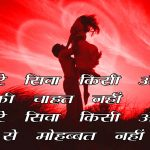 Hindi Love Shayari Images pics photo Download