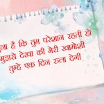 Best Free Hindi Love Shayari Images Pics Wallpaper Download