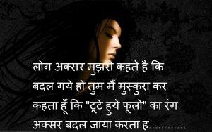 Hindi Sad Shayari images hd