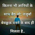 Hindi Whatsapp DP Images Photo Free Download