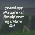 Hindi Whatsapp DP Images Photo Download