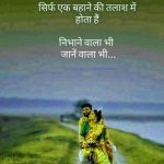 Hindi Whatsapp DP Images Pics For Facebook