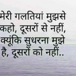 Hindi Whatsapp DP Images Wallpaper New Download