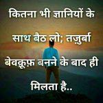 Hindi Whatsapp DP Images Pics Download