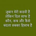 Hindi Whatsapp DP Images Pics Free