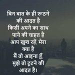 Hindi Whatsapp DP Images Wallpaper Download