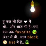 Sweet Hindi Whatsapp DP Images Pics Download