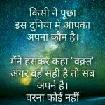 Hindi Whatsapp DP Images Wallpaper Free